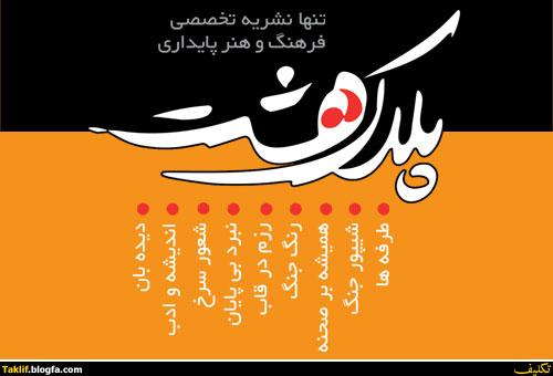 نشریه پلاک هشت (نشریه تخصصی فرهنگ و هنر پایداری)